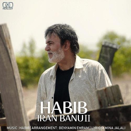 دانلود آهنگ جدید حبیب بنام ایران بانو (ورژن جدید)