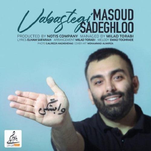 دانلود آهنگ جدید مسعود صادقلو - وابستگی