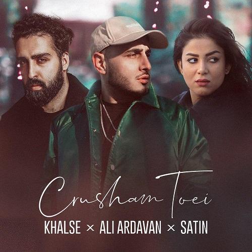 دانلود آهنگ جدید سهپر خلسه و ستین و علی اردوان بنام کراشم تویی