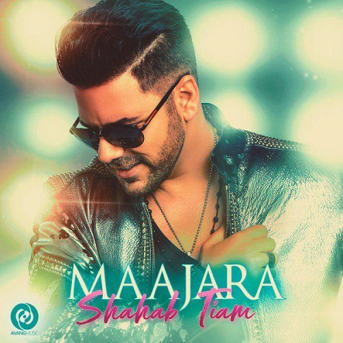 دانلود آهنگ جدید شهاب تیام بنام ماجرا