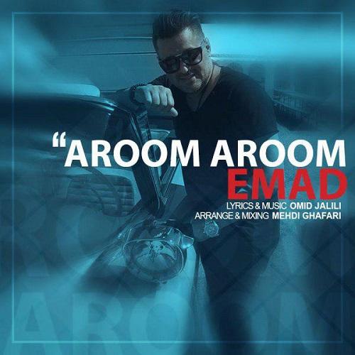 دانلود آهنگ جدید عماد بنام آروم آروم