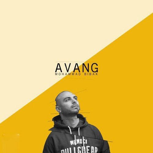 دانلود آهنگ جدید محمد بیباک بنام آونگ