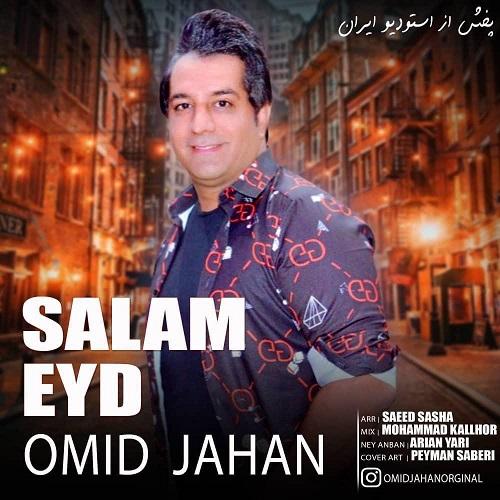 دانلود آهنگ جدید امید جهان بنام سلام عید