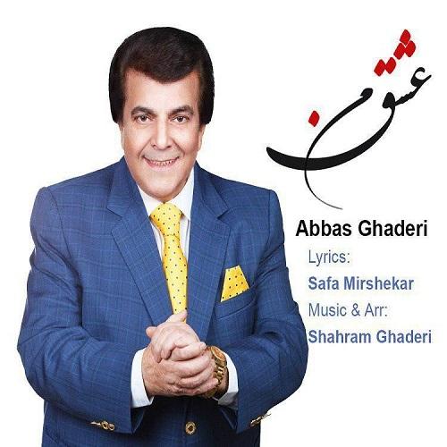 دانلود آهنگ جدید عباس قادری - عشق من