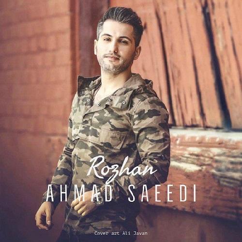 دانلود آهنگ جدید احمد سعیدی - روژان