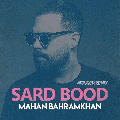آهنگ جدید ماهان بهرام خان - سرد بود (ریمیکس)