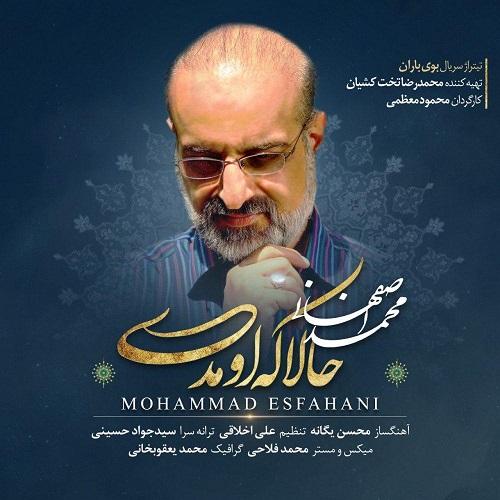 دانلود آهنگ جدید محمد اصفهانی - حالا که اومدی