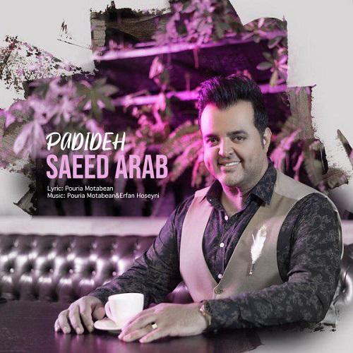 دانلود آهنگ جدید سعید عرب - پدیده