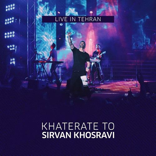 دانلود آهنگ جدید سیروان خسروی - خاطرات تو (اجرای زنده)