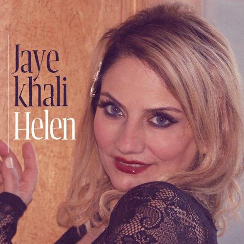 آهنگ جدید هلن - جای خالی