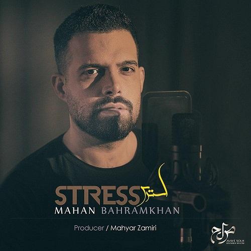آهنگ جدید ماهان بهرام خان - استرس
