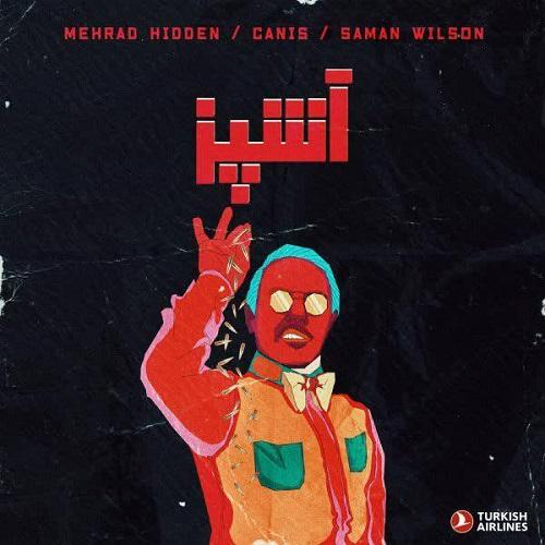 آهنگ جدید مهراد هیدن ، سامان ویلسون و کنیس - آشپز