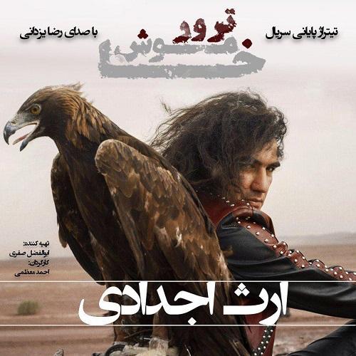 آهنگ جدید رضا یزدانی - ارث اجدادی (ورژن جدید)