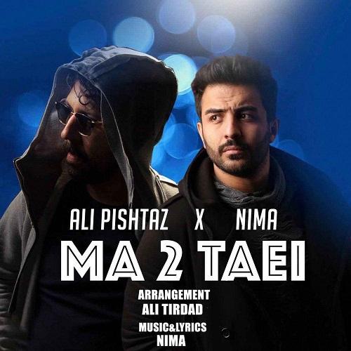 آهنگ جدید علی پیشتاز و نیما - ما دو تایی
