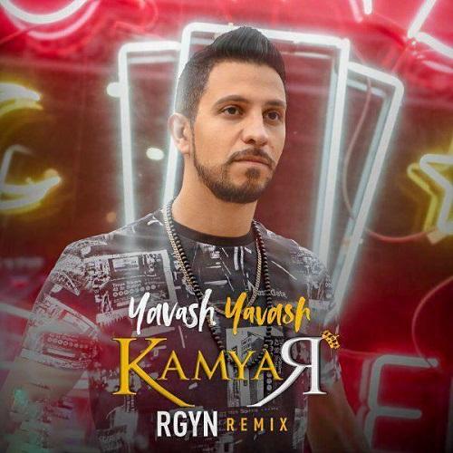 آهنگ جدید کامیار - یواش یواش (ریمیکس)