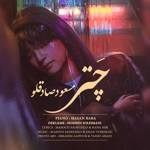 آهنگ جدید مسعود صادقلو - چتر