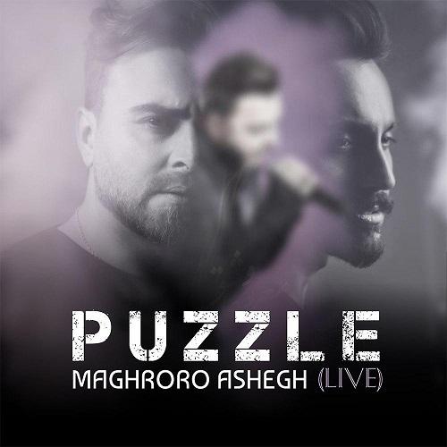 آهنگ جدید پازل بند - مغرورو عاشق (اجرای زنده)