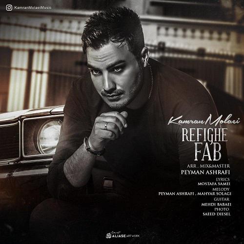 آهنگ جدید کامران مولایی - رفیق فاب