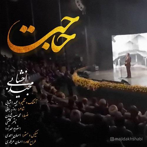 آهنگ جدید مجید اخشابی - حاجت