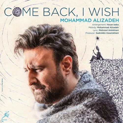 آهنگ جدید محمد علیزاده - برگردی ای کاش