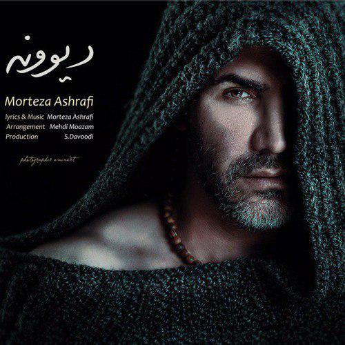 آهنگ جدید مرتضی اشرفی - دیوونه