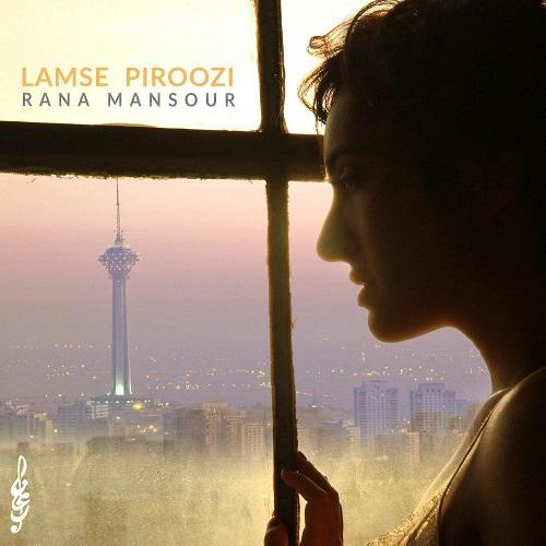آهنگ جدید رعنا منصور - لمس پیروزی