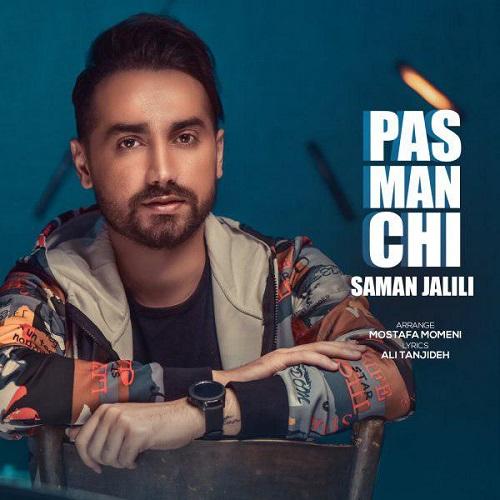 آهنگ جدید سامان جلیلی - پس من چی