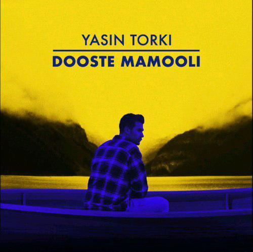 آهنگ جدید یاسین ترکی - دوست معمولی
