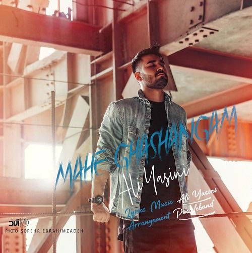 آهنگ جدید علی یاسینی - ماه قشنگم