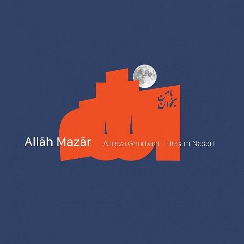 آهنگ جدید علیرضا قربانی - الله مزار