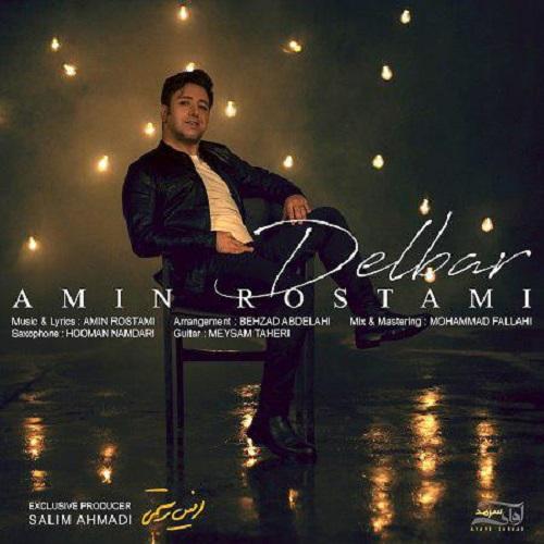 آهنگ جدید امین رستمی - دلبر