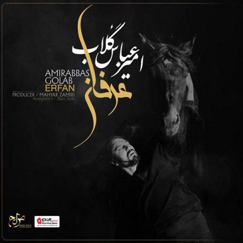 آهنگ جدید امیرعباس گلاب - عرفان