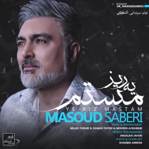آهنگ جدید مسعود صابری - یه ریز مستم