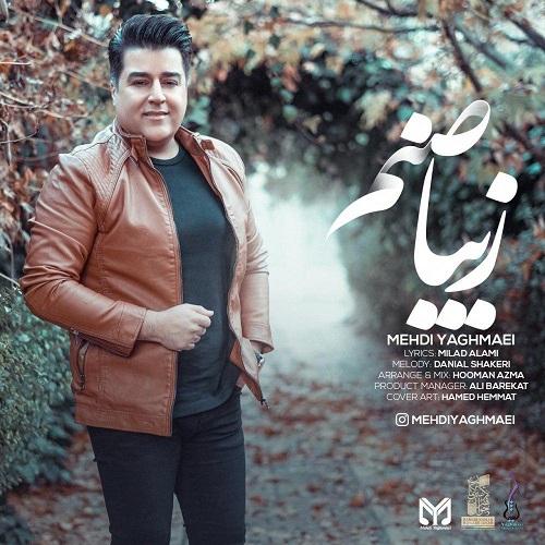 آهنگ جدید مهدی یغمایی - زیبا صنم