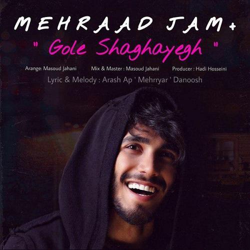 آهنگ جدید مهراد جم - گل شقایق