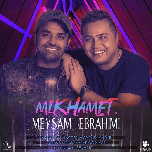 آهنگ جدید میثم ابراهیمی - میخوامت