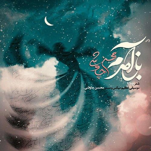 آهنگ جدید محسن چاوشی - باز آمدم