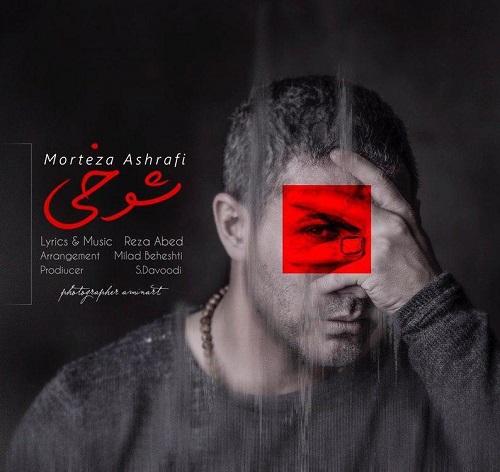 آهنگ جدید مرتضی اشرفی - شوخی