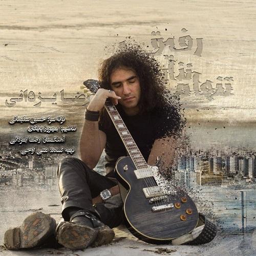 آهنگ جدید رضا یزدانی - تنهام نذار رفیق