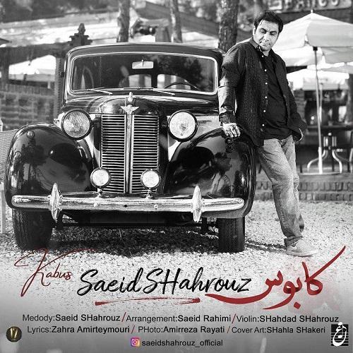 آهنگ جدید سعید شهروز - کابوس