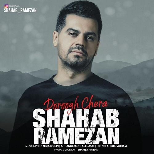 آهنگ جدید شهاب رمضان - دروغ چرا