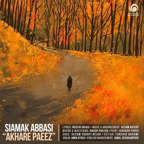 آهنگ جدید سیامک عباسی - آخر پاییز