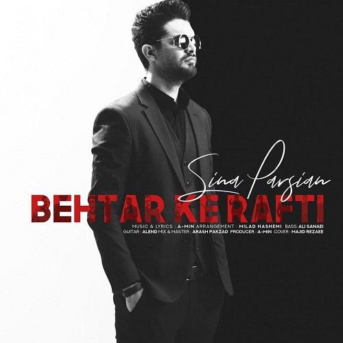 آهنگ جدید سینا پارسیان - بهتر که رفتی