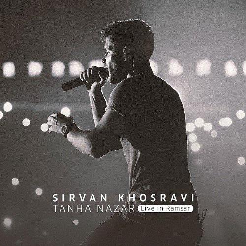 آهنگ جدید سیروان خسروی - تنها نذار (اجرای زنده)
