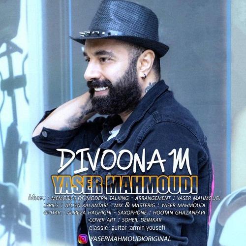 آهنگ جدید یاسر محمودی - دیوونم