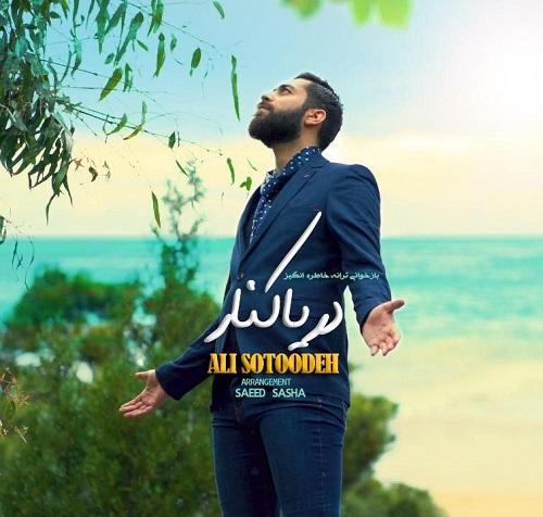 آهنگ جدید علی ستوده - دریا کنار