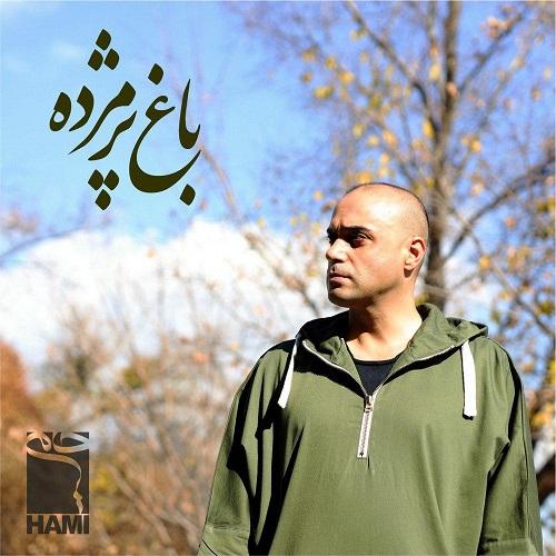آهنگ جدید حمید حامی - باغ پژمرده