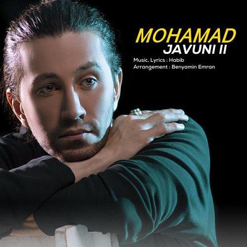 آهنگ جدید محمد - جوونی 2