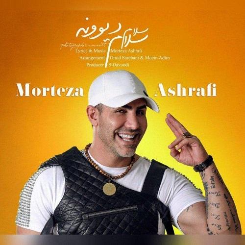 آهنگ جدید مرتضی اشرفی - سلام سلام دیوونه