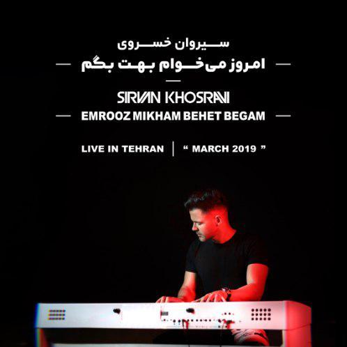 آهنگ جدید سیروان خسروی - امروز می خوام بهت بگم (اجرای زنده)